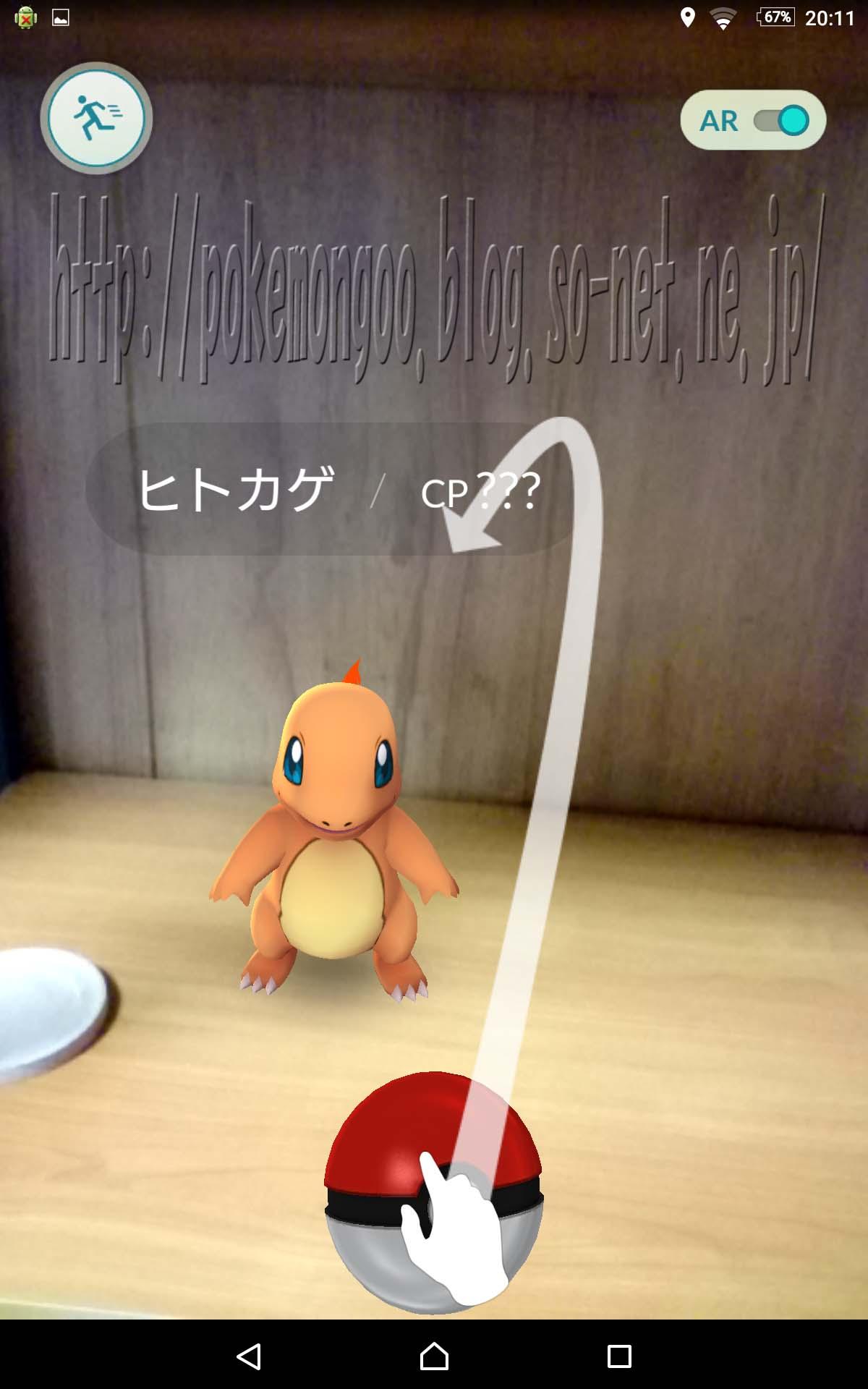 ポケモンgoの遊び方!家の中で見つけ捕獲するやり方 - ポケモンgo
